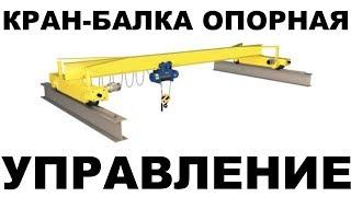 видео Кран-балка электрическая опорная. 3,2 тонны, пролет 7,5 метров. Установка в Иркутске