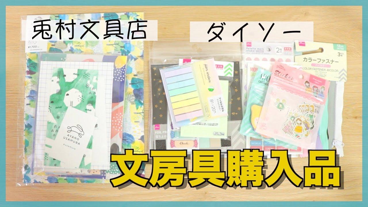 【購入品】ダイソーと兎村文具店