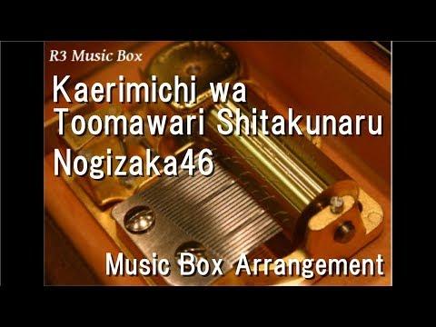 Kaerimichi wa Toomawari Shitakunaru/Nogizaka46 [Music Box]