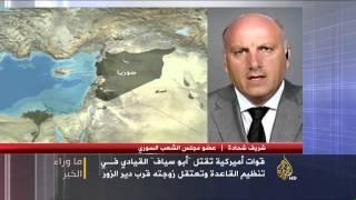 ما وراء الخبر- دلالات أول عملية برية أميركية بسوريا