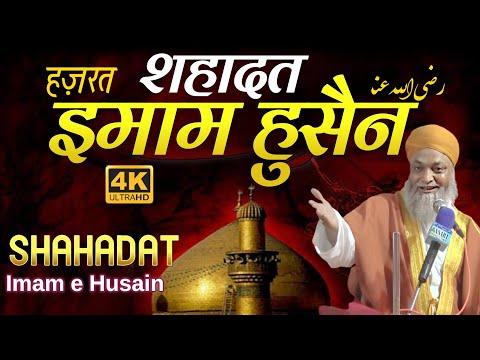 Hazrat Maulana Hashim Kanpuri l Shuhda-e -Karbala Conference Nabi Karim New Delhi