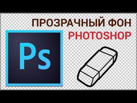 Как сделать прозрачный фон волшебной палочкой в Photoshop? Сохраняем изображение с вырезанным фоном