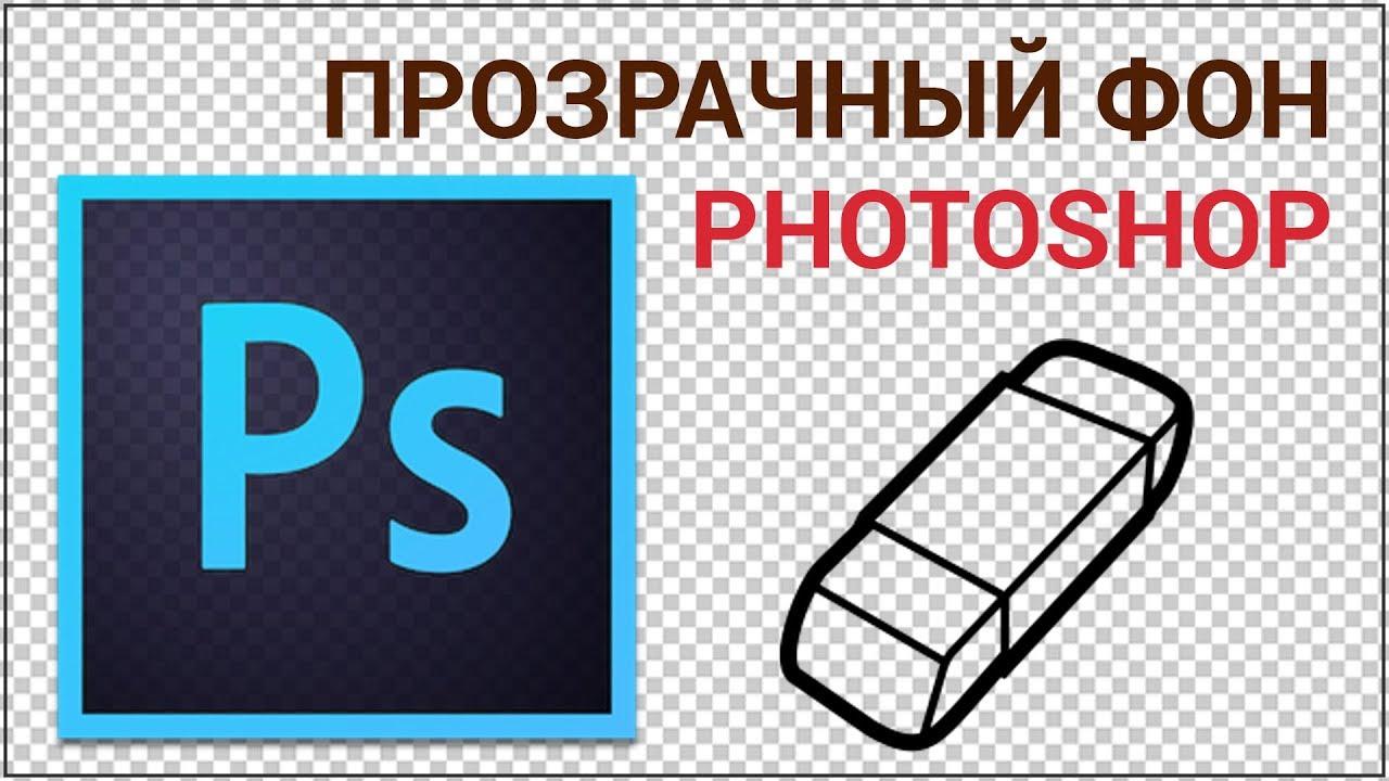 Как сделать прозрачный логотип в фотошопе фото 700