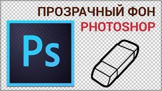 как в фотошопе сделать прозрачный фон