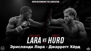 Эрисланди Лара - Джарретт Хёрд Кто победит?  Erislandy Lara vs Jarrett Hurd  Who Wins?