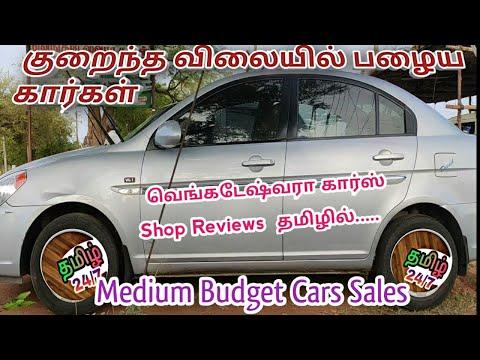 Medium Budget Cars used car sales shop in Tamilnadu | venkateswara cars|tamil24/7