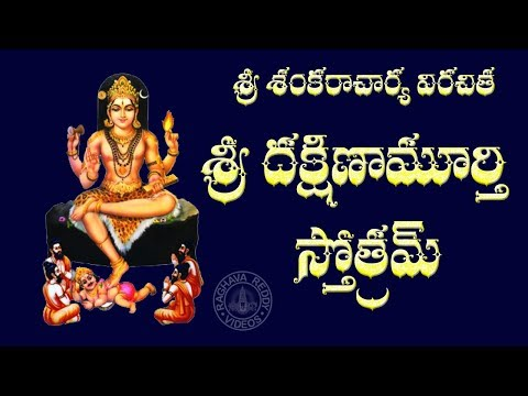 SRI DAKSHINAMURTHY STOTRAM WITH TELUGU LYRICS AND MEANING