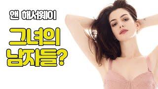 앤 해서웨이의 남자들? ㅣ 할리우드 배우 앤 해서웨이 …