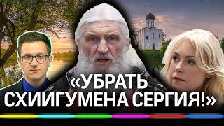 «Убрать схиигумена Сергия!»: уголовка, Шукшина, суд