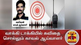 வாக்கி டாக்கியில் கவிதை சொல்லும் காவல் ஆய்வாளர்   Walkie Talkie   Viral Audio   Thanthi TV