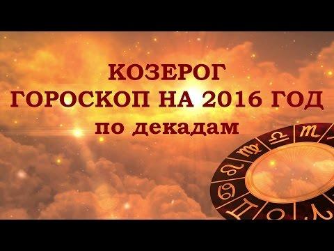 Видео, КОЗЕРОГ. ГОРОСКОП НА 2016 ГОД ОТ АННЫ ФАЛИЛЕЕВОЙ