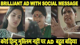 One of the Best Ads in India | इसे कहते है Ad, ना कोई मजहब ना कोई Controversy | Prega News Social Ad