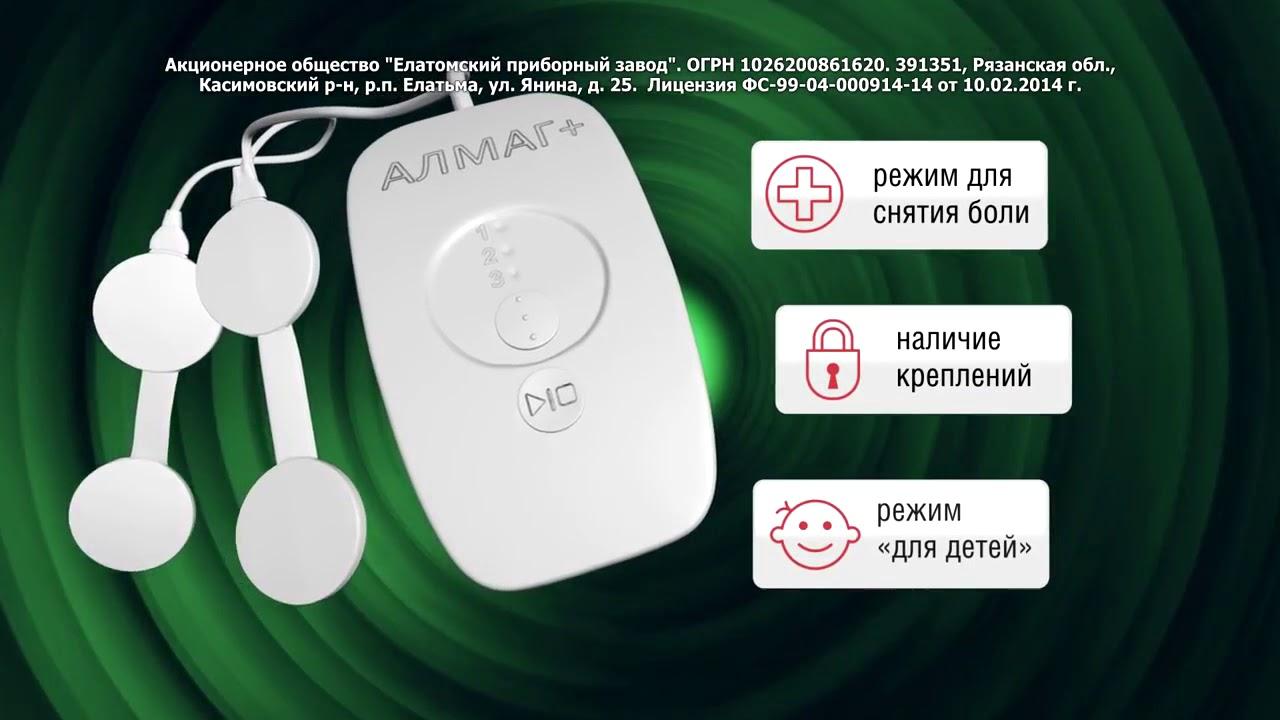 Характеристики аппарата АЛМАГ+