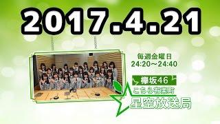 ニッポン放送欅坂46 こちら有楽町星空放送局 2017年4月21日に放送したも...