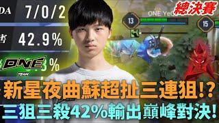 (GCS總決賽)新星夜曲蘇超扯三連狙!?三狙三殺42%輸出巔峰對決!