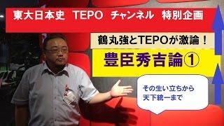 東大日本史講師tepoと鶴丸強(現代文とプレアデス星人についての講...