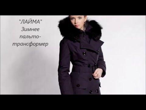 Зимние покупки 2016-17. Модное женское пальто из хлопка.