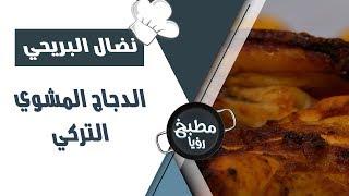 الدجاج المشوي التركي -  نضال البريحي
