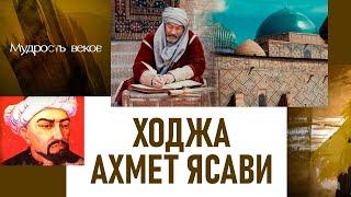 «Мудрость веков». Ходжа Ахмет Ясави