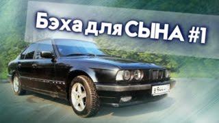 Бэха для СЫНА #1 | Ремонт и Восстановление BMW e34 525 Своими руками | Иван Зенкевич Про Автомобили