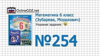 Задание № 254 - Математика 6 класс (Зубарева, Мордкович)