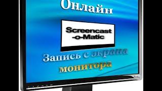 Как быстро и легко снять видео с экрана монитора?(Ссылка на screencast-o-matic http://www.screencast-o-matic.com Сейчас в данный момент screencast-o-matic поменял своё оформление, а функции..., 2015-06-14T13:04:30.000Z)