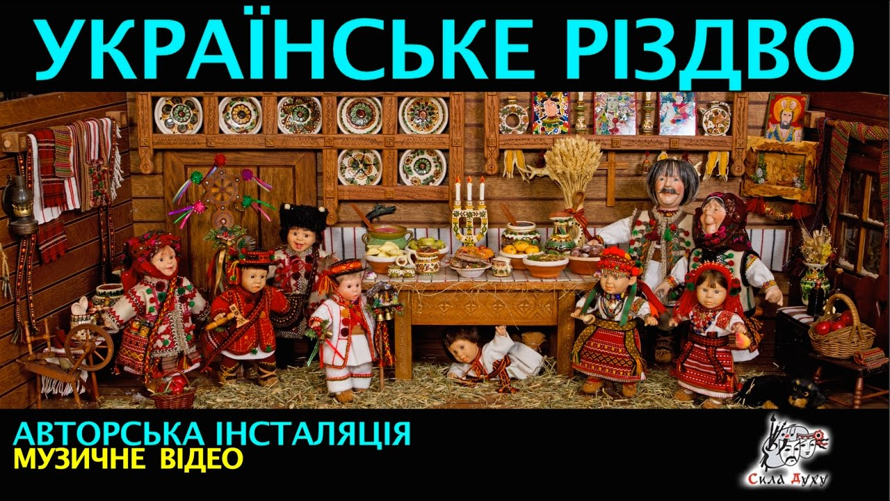 Ukrainian Christmas Traditional Doll Scenes 2016 (Music Video ...
