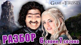 ИГРА ПРЕСТОЛОВ 7 сезон 6 серия ОБЗОР сериала l Алиса Анцелевич