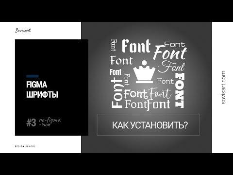 #3 поFIGMAчим - Как установить свой шрифт в Figma / How To Install Fonts In Figma