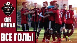 ВСЕ ГОЛЫ АМКАЛА В МАТЧАХ   FC AMKAL - ALL GOALS