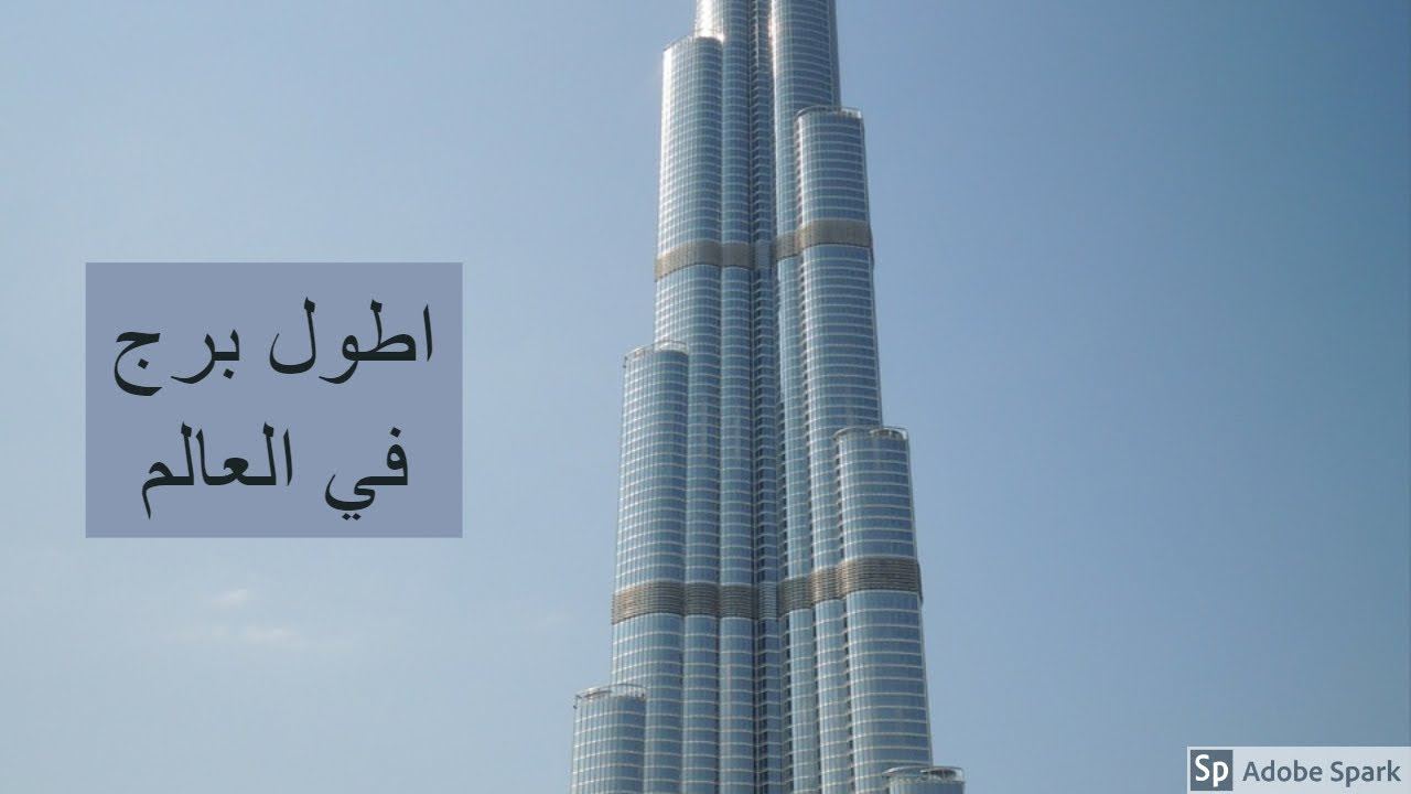 برج خليفه دبي أطول أبراج العالم Youtube