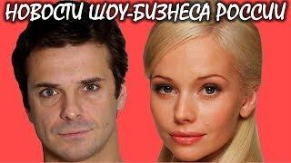 Астахов рассказал правду о расставании c Кориковой. Новости шоу-бизнеса России.