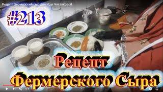 Рецепт фермерский сыр для Иры Чистяковой