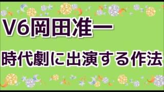 V6岡田准一 時代劇に出演する際の作法.