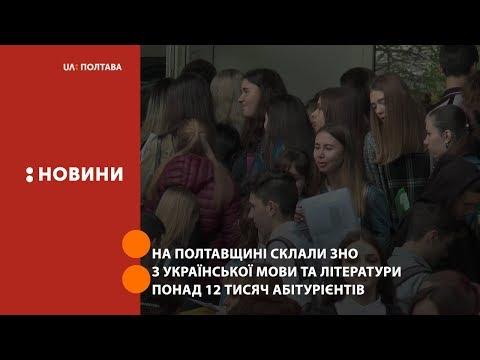 UA: Полтава: На Полтавщині склали ЗНО з української мови та літератури понад 12 тисяч абітурієнтів