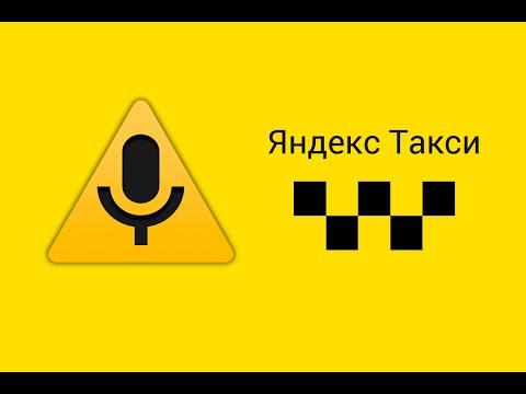 Как вызвать такси номер