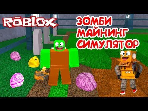 ЗОМБИ МАЙНИНГ СИМУЛЯТОР! ВЫКОПАЛ ПЕРВЫЙ МОЗГ в Roblox Zombie Mining Simulator