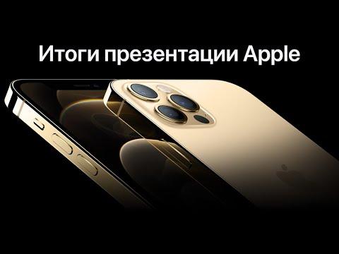 iPhone 12 представлен ОФИЦИАЛЬНО – Итоги презентации Apple Event за 8 минут