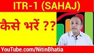 How to File ITR 1 for AY 2018-19 | SAHAJ Income Tax Return (Hindi)