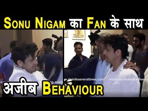 Sonu Nigam's Shocking Behaviour with his Fan | Dainik Savera