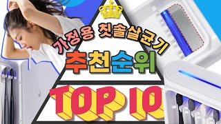 가정용 칫솔살균기 리뷰 추천 순위 TOP10