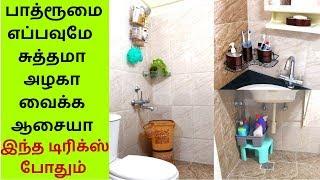 Bathroom Organization - Simple Tricks for a clean Bathroom பாத்ரூமை எப்பவுமே சுத்தமா அழகா வைக்கலாம்