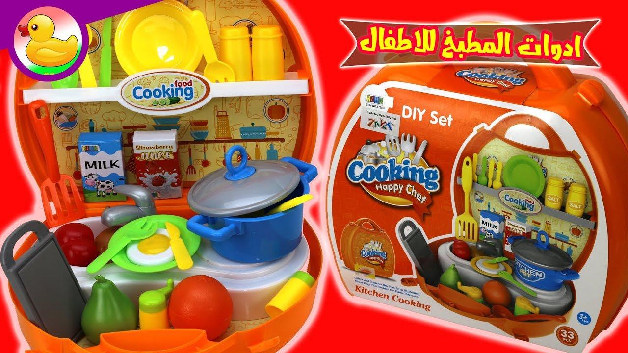 ادوات المطبخ للاطفال - العاب اطفال