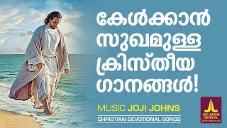 മെലഡി ഗാനങ്ങൾ ഇഷ്ടമുള്ളവർക്ക് ഈ ഗാനങ്ങൾ കൂടുതൽ ഇഷ്ടമാകും   Joji Johns Christian Devotional Songs