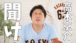 【激白】高木京介を救いたい