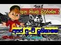 Atha Thiyala Diuranna 2 (අපේ පුංචි ඉතිහාසය) | Ape Punchi Ithihasaya | New Sinhala Songs 2019