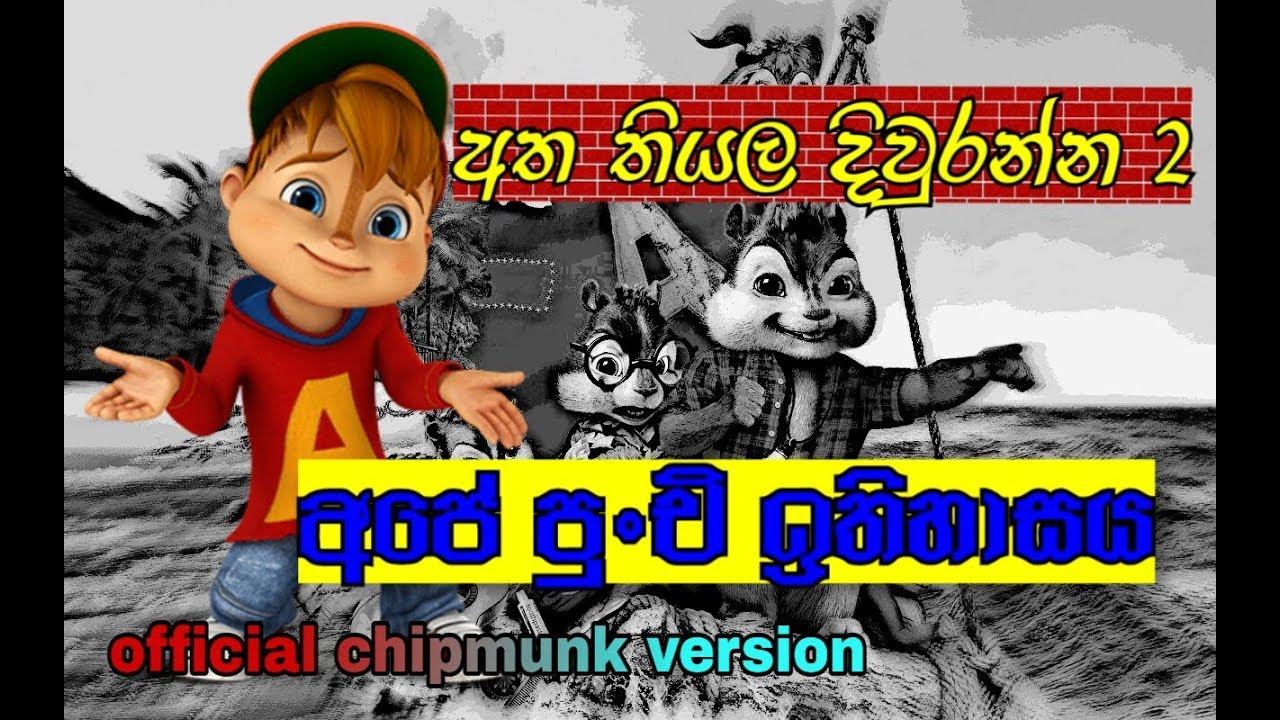 Download Atha Thiyala Diuranna 2 (අපේ පුංචි ඉතිහාසය) | Ape Punchi Ithihasaya | New Sinhala Songs 2019