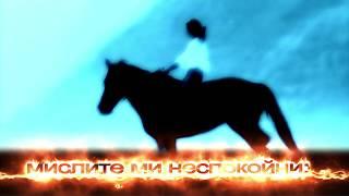 Б.Т.Р. - Моята сила Lyrics Video