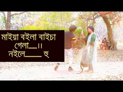 মাইয়া বইলা বাইচা গেলা ......নইলে -- Bangla Funny Video-- Youth Art