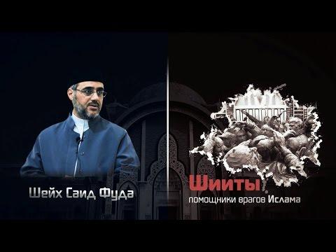 Шииты — помощники врагов Ислама